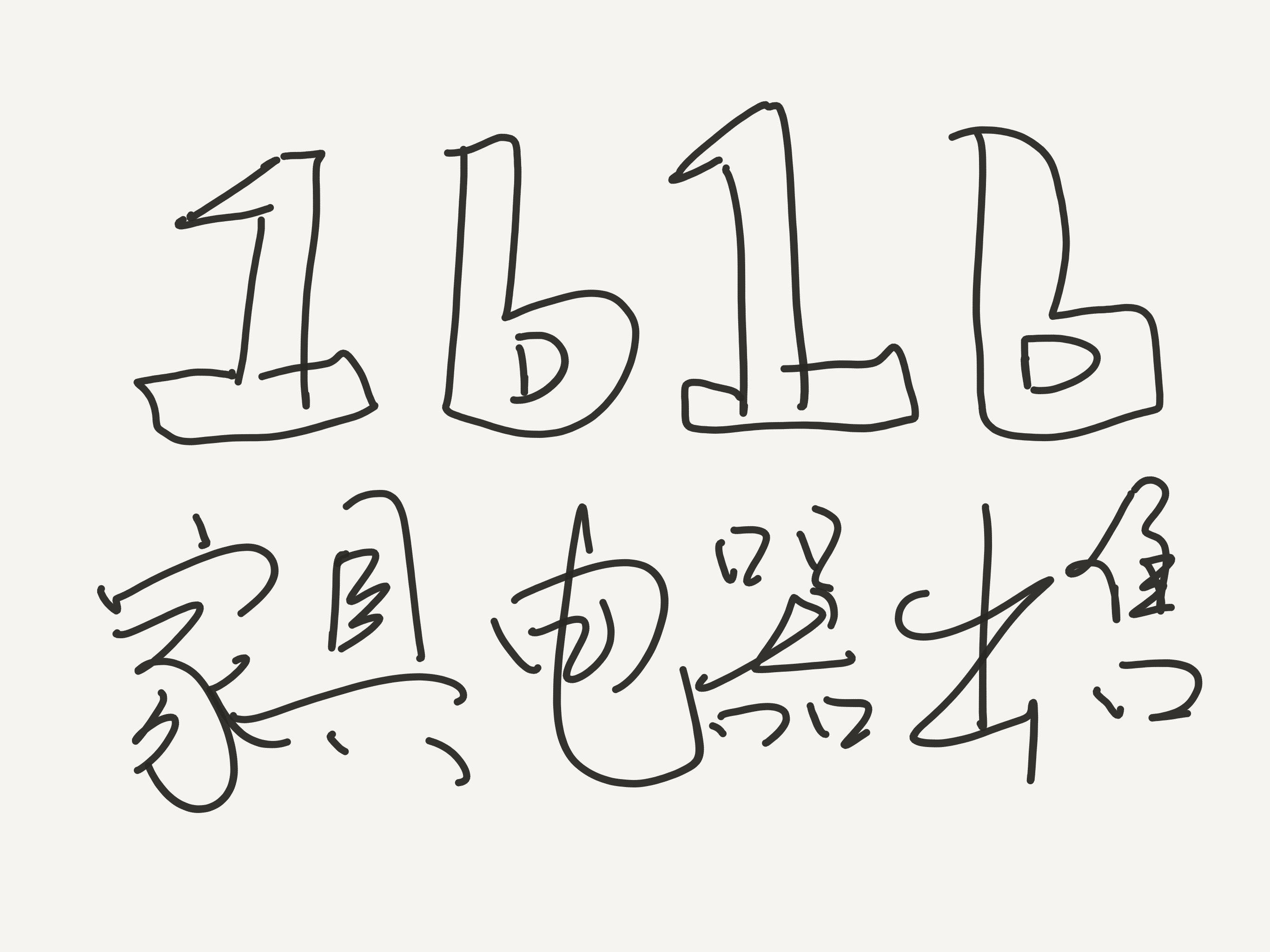 简笔画 设计 矢量 矢量图 手绘 素材 线稿 2732_2048